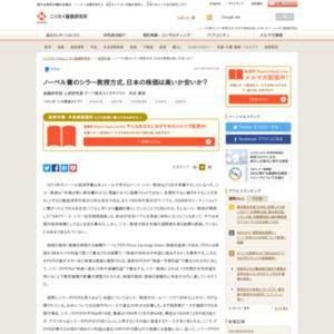 ノーベル賞のシラー教授方式、日本の株価は高いか安いか?