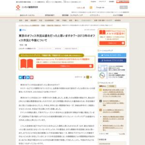 東京のオフィス市況は底を打ったと思いますか?-2013年のオフィス市況と今後について