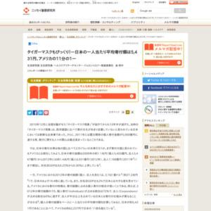 タイガーマスクもびっくり!―日本の一人当たり平均寄付額は5,431円、アメリカの11分の1―
