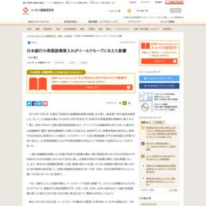 日本銀行の長期国債買入れがイールドカーブに与えた影響