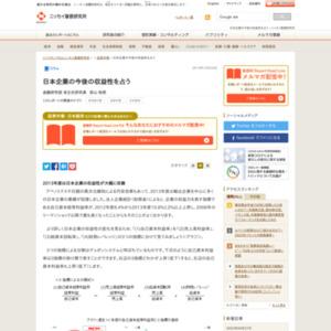 日本企業の今後の収益性を占う