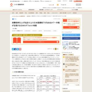 消費税率引上げ先送りにより日本国債格下げはあるか?~市場が注視する日本のデフォルト時期