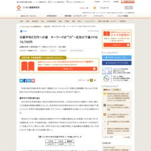 """日経平均2万円への道 キーワードは""""15""""-目先の下値メドは16,700円"""