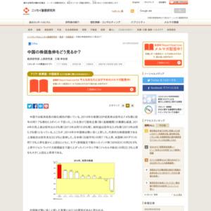 中国の株価急伸をどう見るか?