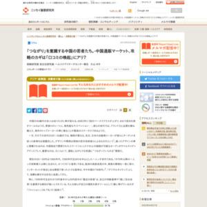 「つながり」を意識する中国の若者たち。-中国通販マーケット、攻略のカギは「口コミの喚起」にアリ?