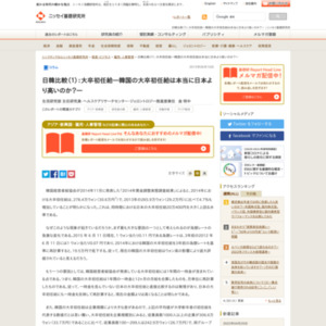 日韓比較(1):大卒初任給―韓国の大卒初任給は本当に日本より高いのか?―