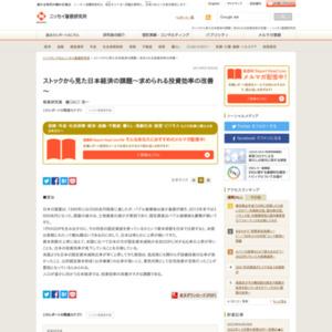 ストックから見た日本経済の課題~求められる投資効率の改善~