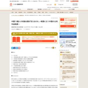中国13億人の老後は誰が支えるのか。-岐路に立つ中国の公的年金制度-