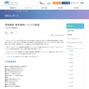 「情報機器・精密機器」についての調査(2013年1月調査)