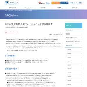 「カジノを含む統合型リゾート」 についての世論調査(2014年9月・10月・11月時系列調査結果)