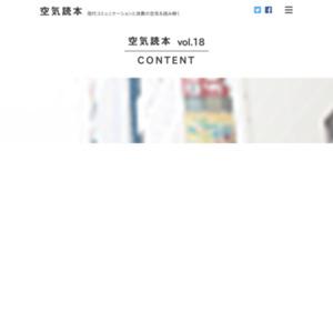 秋葉原訪問者の多様性を検証する調査を実施、調査レポート『空気読本』vol.18