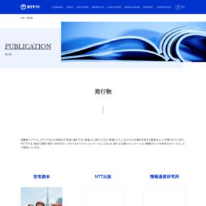 先事新聞 vol.31 ネットはラジオの未来を変える!?