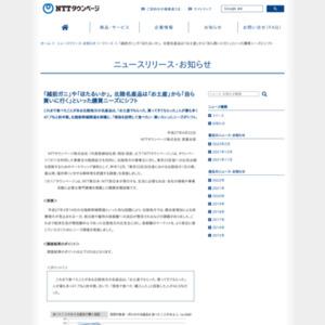 東京23区在住者における北陸地方(石川県、富山県、福井県)に対する興味等を把握する調査