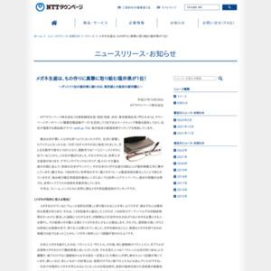 メガネ生産は、もの作りに真摯に取り組む福井県が1位!