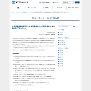東京23区・さいたま市在住者における北海道道南地方(函館市、渡島、桧山地方)に対する興味等を把握する調査