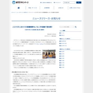 人口10万人あたりの図書館数No.1は、3年連続で高知県!