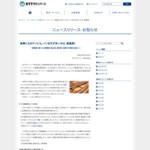 食事にもおやつにも。パン好きが多いのは、徳島県