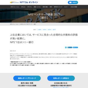 NPSベンチマーク調査【銀行】