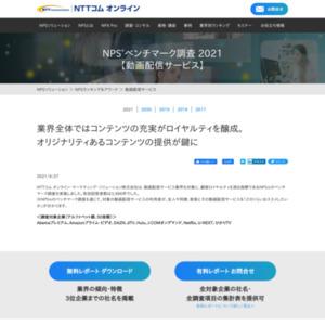 NPSベンチマーク調査【動画配信サービス】