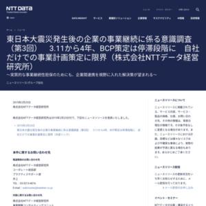 東日本大震災発生後の企業の事業継続に係る意識調査(第3回)