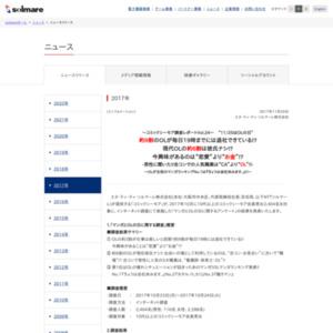 コミックシーモア調査レポートVol.24