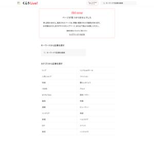 Webサービス利用時の個人情報登録に関する意識調査