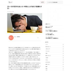 20~30代若手社会人の半数以上が会社で昼寝をする!