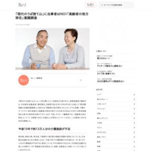 「高齢者の地方移住」意識調査