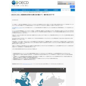 OECD技能アウトルック2015