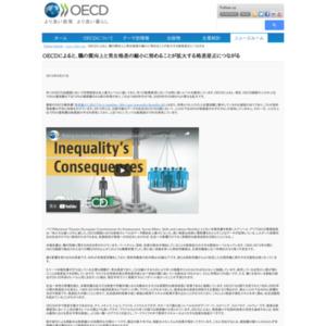 格差縮小に向けて(In it together: Why Less Inequality Benefits All)