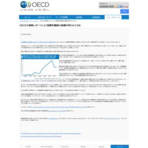 OECDの最新レポートにより国際的贈賄の規模が明らかになる