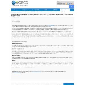 OECD中国経済審査
