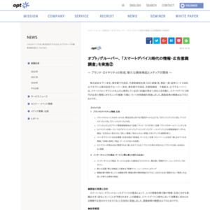 スマートデバイス時代の情報・広告意識調査(2)