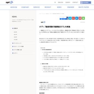 動画視聴行動調査2015