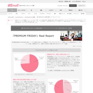 東京女性のホンネ「プレミアムフライデー」