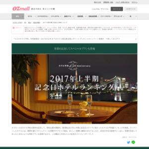 2017年上半期のホテルランキング<記念日編>