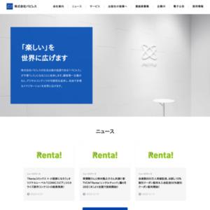 電子貸本Renta!、2013年上半期電子書籍売り上げランキング