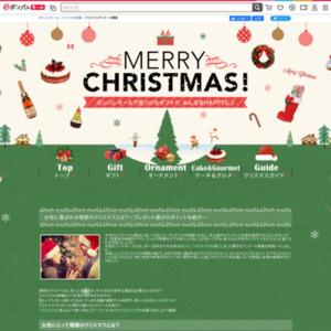 クリスマスアンケート調査