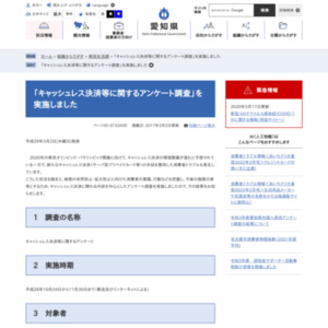 キャッシュレス決済等に関するアンケート調査