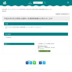 平成26年9月2日現在の選挙人名簿登録者数
