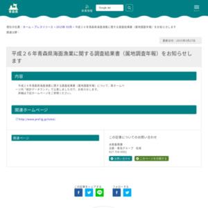 平成26年青森県海面漁業に関する調査結果書(属地調査年報)