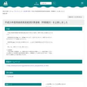 平成25年度青森県県民経済計算速報(早期推計)
