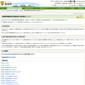 愛媛県地震被害想定調査結果(最終報告)