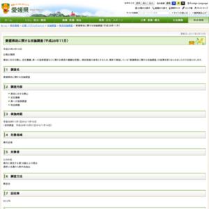 愛媛県政に関する世論調査(平成28年11月)