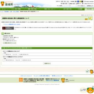 愛媛県の認知度に関する調査結果