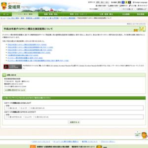 平成28年度ダイオキシン類自主測定結果について(愛媛県)