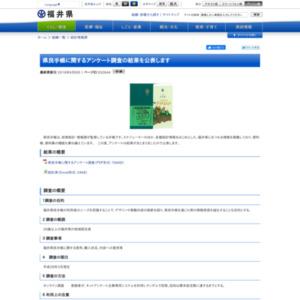 県民手帳に関するアンケート調査