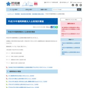 平成26年福岡県観光入込客推計調査