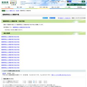 福島県現住人口調査年報 平成26年版