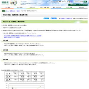 平成24年版 福島県鉱工業指数年報